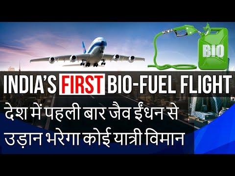India's First Bio-fuel Flight - देश में पहली बार जैव ईंधन से उड़ान भरेगा कोई यात्री विमान - CA 2018