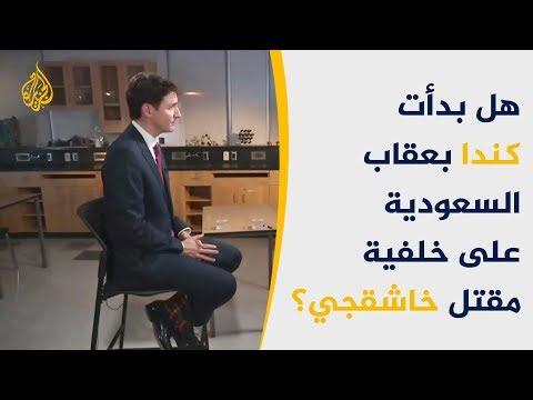 كندا تراجع صفقات أسلحة بالمليارات.. هل بدأت بعقاب السعودية؟  - نشر قبل 24 دقيقة