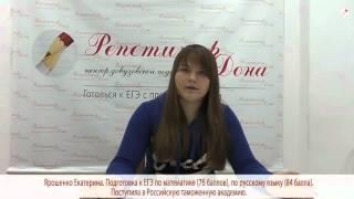 Отзыв ученицы (Екатерина Я.)