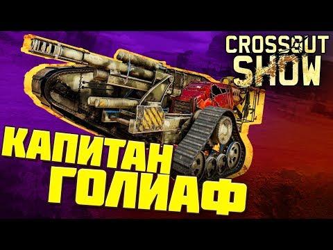 Crossout Show: Капитан Голиаф