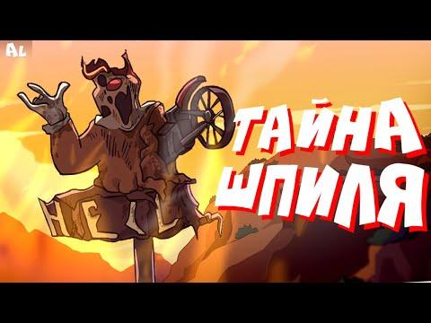 Metal Family Теории, Пасхалки 2 сезон. Печальная История Брата Вики