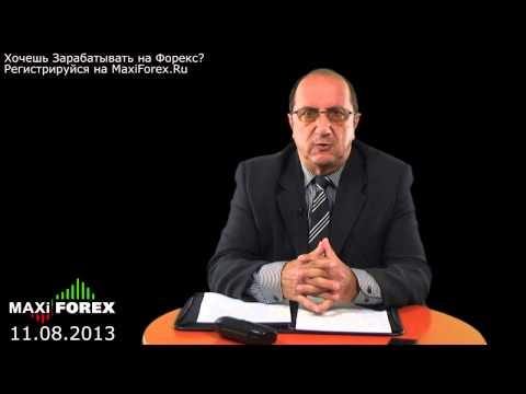Форекс Прогноз на Неделю (EURUSD, GBPUSD)   11.08.2013   MaxiForex.Ru