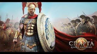 Спарта: Война Империй\ Sparta : War of Empires (2)