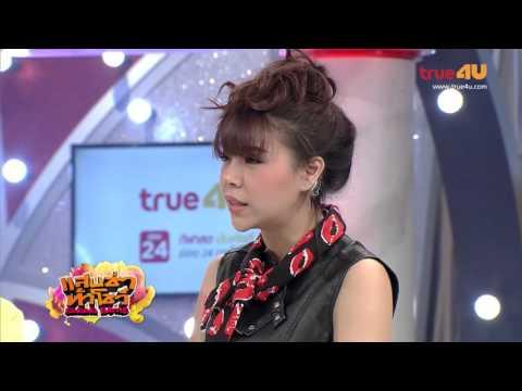 แสบซ่าท้าโชว์  [Episode 7 - Official by True4uTV]