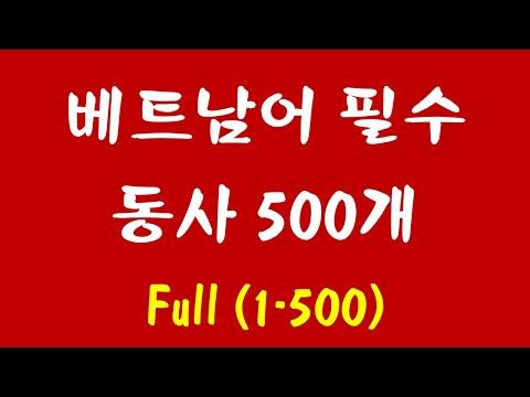 베트남어 필수 동사 500개 Full | 500 ĐỘNG TỪ TIẾNG VIỆT THIẾT YẾU | 맛있는 베트남어