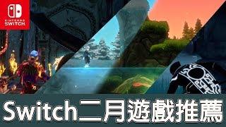 【遊戲推薦】Switch 二月遊戲推薦,來看看有那些遊戲你們想玩吧!《狐狸牧場》