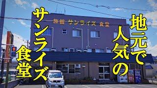 地元で人気のマルミ・サンライズ食堂【青森県青森市浪岡】