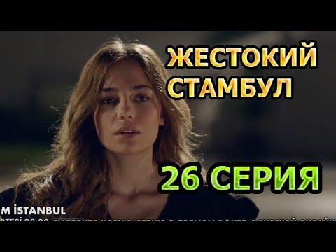 ЖЕСТОКИЙ СТАМБУЛ 26 СЕРИЯ. АНОНС И ДАТА ВЫХОДА