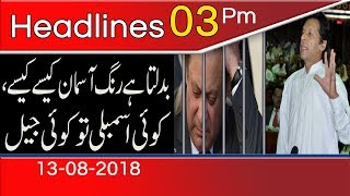 News Headlines | 3:00 PM | 13 August 2018 | 92NewsHD
