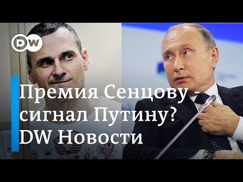 Сигнал Путину: Олегу...