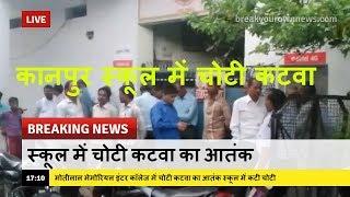 Choti katwa | kanpur | चोटी कटवा | कानपुर में कटी चोटी | Kanpur News | Kalyanpur |