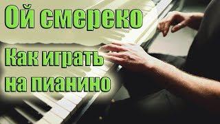 Смерека - легкий урок на пианино