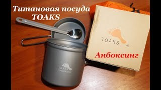 Титановый котелок и ложка Toaks, анбоксинг. Titanium pot and spoon Toaks, unboxing