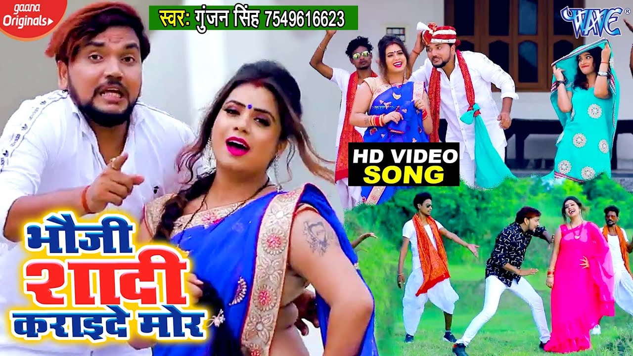 Video Song Gunjan Singh भ ज श द कर इद म र Latest Maghi Geet 2020 New Youtube