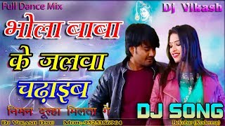 Bhol Baba Ke Jalwa Chadhaib Niman Dulha Milto Ge    Latest Bhojpuri Songs 2018     Dj Song  