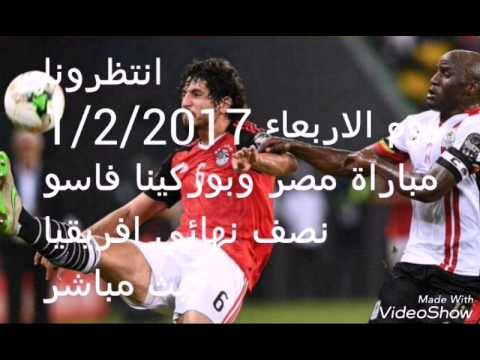 انتظرونا والبث المباشر لمباراة مصر وبوركينا فاسو نصف نهائي