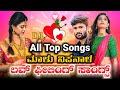 Malu Nipanal All New Top Trending Dj Songs | 👌Super Hit New Janapada 💞Love Feeling Songs | Uk Songs💗