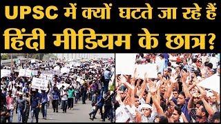 UPSC की तैयारी करने वाले भावी IAS के विरोध प्रदर्शन की असली वजह CSAT है। The Lallantop