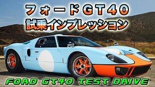 フォード GT40 試乗 インプレション Ford GT40 Test Drive キャステル スティーブ的視点