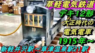 100年前の電車‼️草軽電気鉄道‼️大正時代の貴重な電気鉄道です‼️開業1915〜1962まで‼️