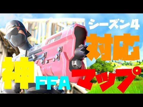 マップ ffa フォート ナイト