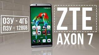 ZTE Axon 7 - достойный соперник безрамочному Nubia Z11. Я ОФИГЕЛ от звука!