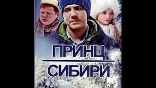 Принц Сибири  премьера на СТС