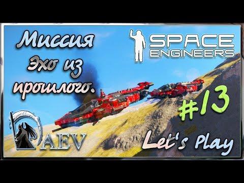 Space Engineers - Миссия - Эхо из прошлого ► ч.13 - Перезалив! простите но это Ютуб! :(