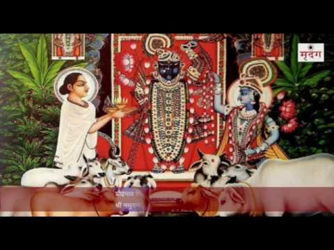 Shri Vallabh Sakhi | Part 2 | Vallabh Sakhi with Lyrics | Krishna Das Nayak  | Hindi Bhakti Songs