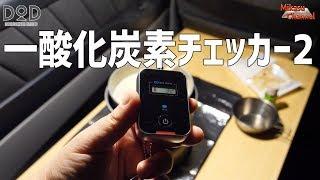 【キャンプ道具】一酸化炭素チェッカー2 で車中飯を計測してみた!【アウトドア道具】