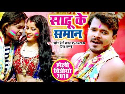 2019 का सबसे मस्त होली VIDEO SONG - Pramod Premi Yadav - साढ़ू के समान - Sadhu Ke Saman - Holi Songs