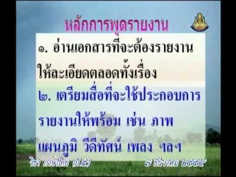 0481 P5tha 541207 B ภาษาไทยป 5+การพูดรายงานเรื่องราวหรือประเด็นการศึกษาค้นคว้า