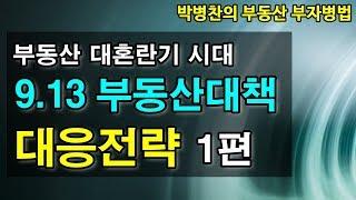 [부동산 부자병법]❤️강의❤️ 9 13 부동산대책 대응전략 1편