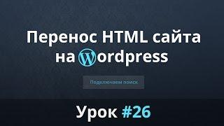 Разработка сайта с нуля. Перенос HTML сайта на WordPress. Подключаем поиск. Урок #26.(, 2016-02-11T06:37:56.000Z)