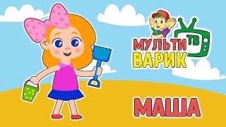 МультиВарик - Маша и Каша ( 23 серия) | Детские Песенки | 0+