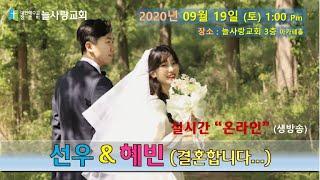 [늘사랑 특별행사] 김선우 & 권혜빈 결혼합니다…