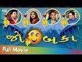 Jo Baka | Full Gujarati Movie | Preshi Nayak | Nishithi Brahmbhatt | Comedy Movie