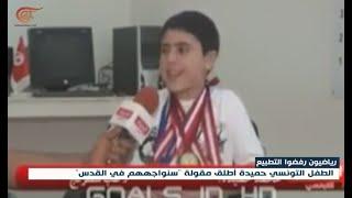 لاعب الشطرنج الطفل التونسي محمد حميدة أطلق مقولة: ...