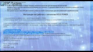 видео Каталог запчастей Iveco | Ивеко онлайн. Поиск автозапчасти по каталогу Iveco