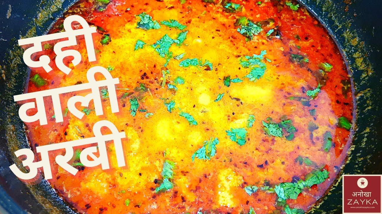 ARBI CURRY: Rajasthani Style Mein Dahi Wali Arbi Ki Sabji   दही वाली अरबी की सब्जी बनाने का तरीका