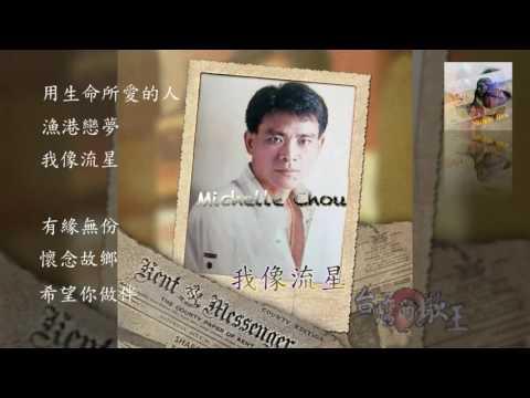 Chen Yi Lang