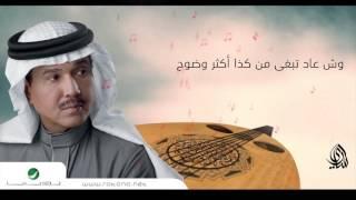 mohammed abdo wodo7   محمد عبده وضوح