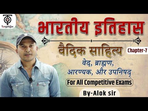 INDIAN HISTORY | VEDIC LITERATURE | Vedas, Brahmans, Aranyaka, Upanishad IN HINDI FOR ALL GOVT EXAM