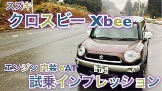 【クロスビー】Xbee 試乗インプレッション エンジン、内装、ATなどなど  スズキ MN71S thumbnail