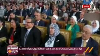 صباح دريم  الرئيس السيسي يكرم الأمهات المثاليات باحتفالات