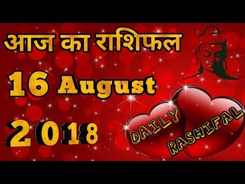 Aaj Ka Rashifal । 16 august 2018 । आज का राशिफल । Daily Rashifal । Dainik Rashifal । today horoscope