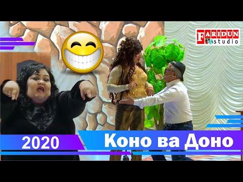 Коно Гулбахор Доно ва Сулаймон Лахзахои Бехтарин 2020 /Kono Gulbahor Dono va Sulaymon 2020 FULL HD