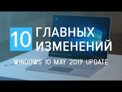 10 главных изменений Windows 10 May 2019 Update
