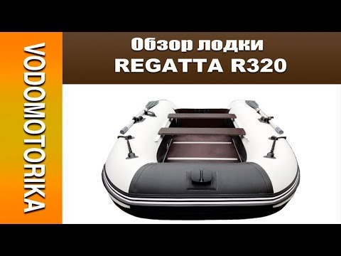 Надувная лодка REGATTA R320