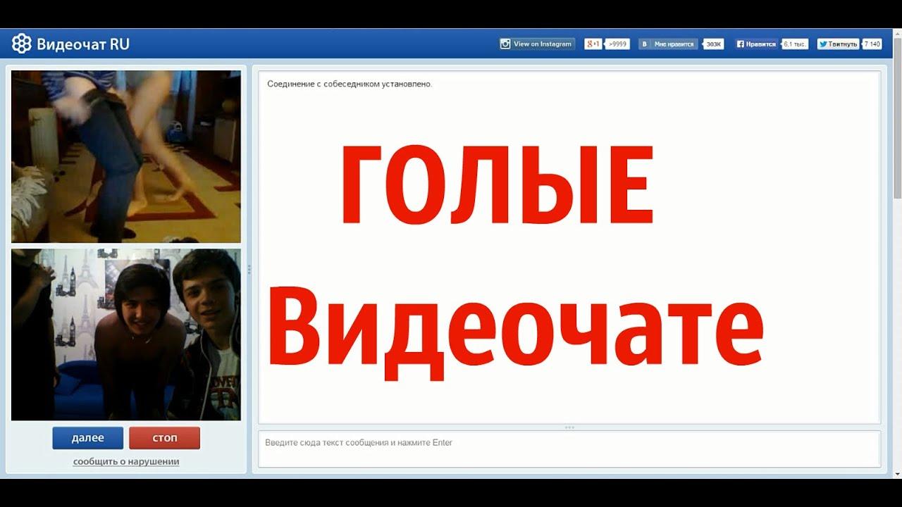 Відео чат голые фото 536-973